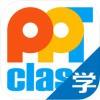 PPTclass