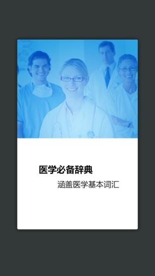 医学英汉词典软件截图1