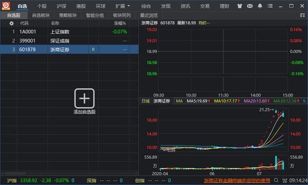 浙商证券金融终端下载