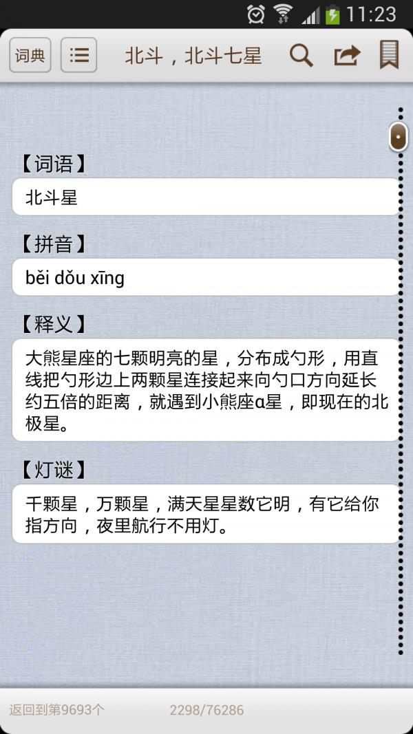 汉语词库软件截图2