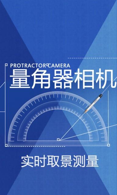 量角器相机软件截图0