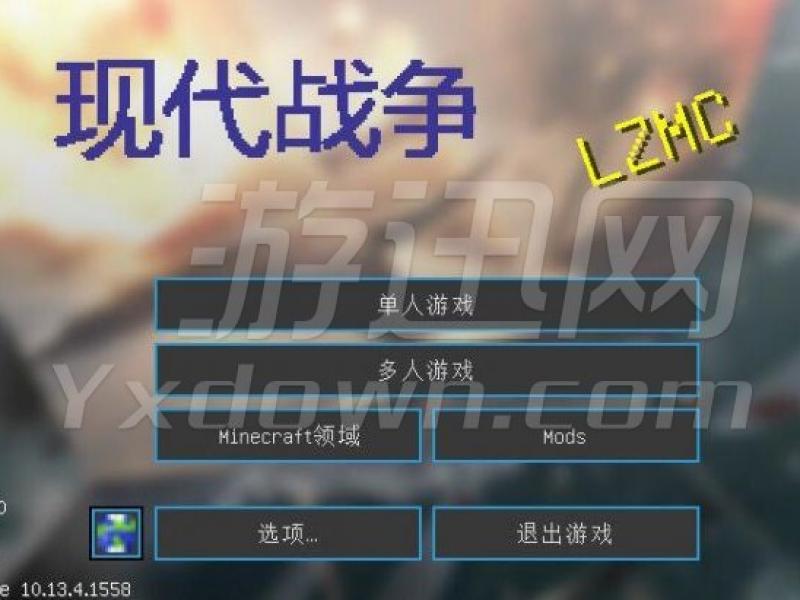 我的世界1.8现代战争整合包 中文版下载