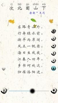 初中诗词古文