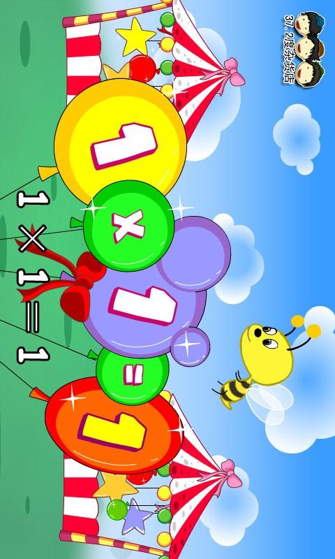 幼儿学乘法动画片软件截图3