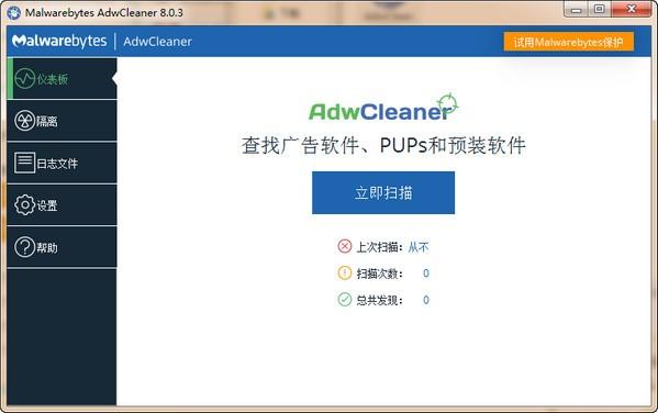 Malwarebytes AdwCleaner(广告软件清理软件)下载