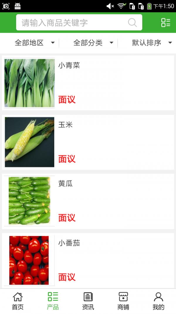河北蔬菜配送平台软件截图1
