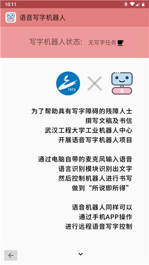 语音写字机器人