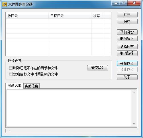 新星文件同步备份器下载
