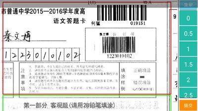 鑫e评网上评卷系统软件截图3