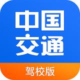 中国交通网驾校版
