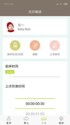 小熊摇篮软件截图2