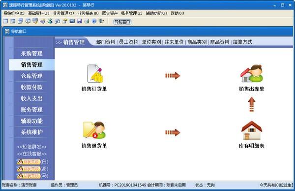 速腾琴行管理系统下载