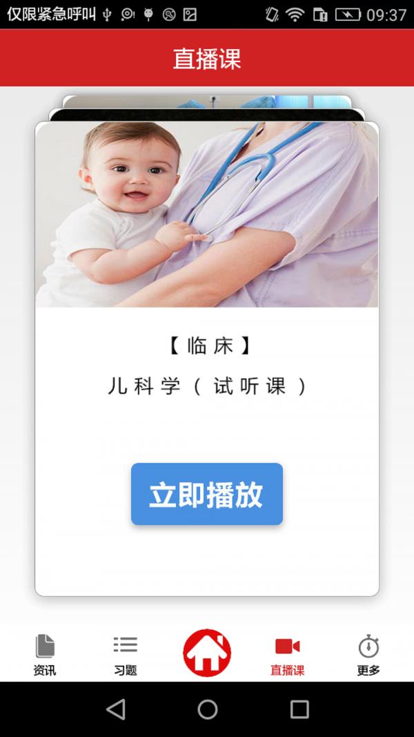 中域中医师承题库软件截图2