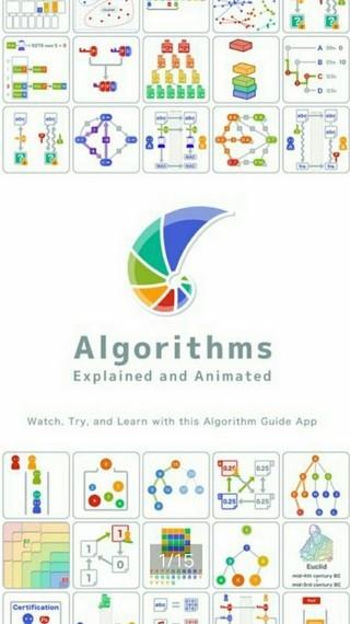 算法动画图解