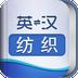 外教社纺织英语词典