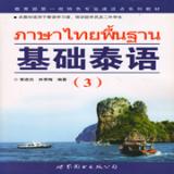 基础泰语3