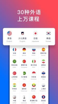 92外语口语大师软件截图0