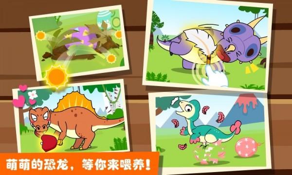 恐龙乐园2软件截图2