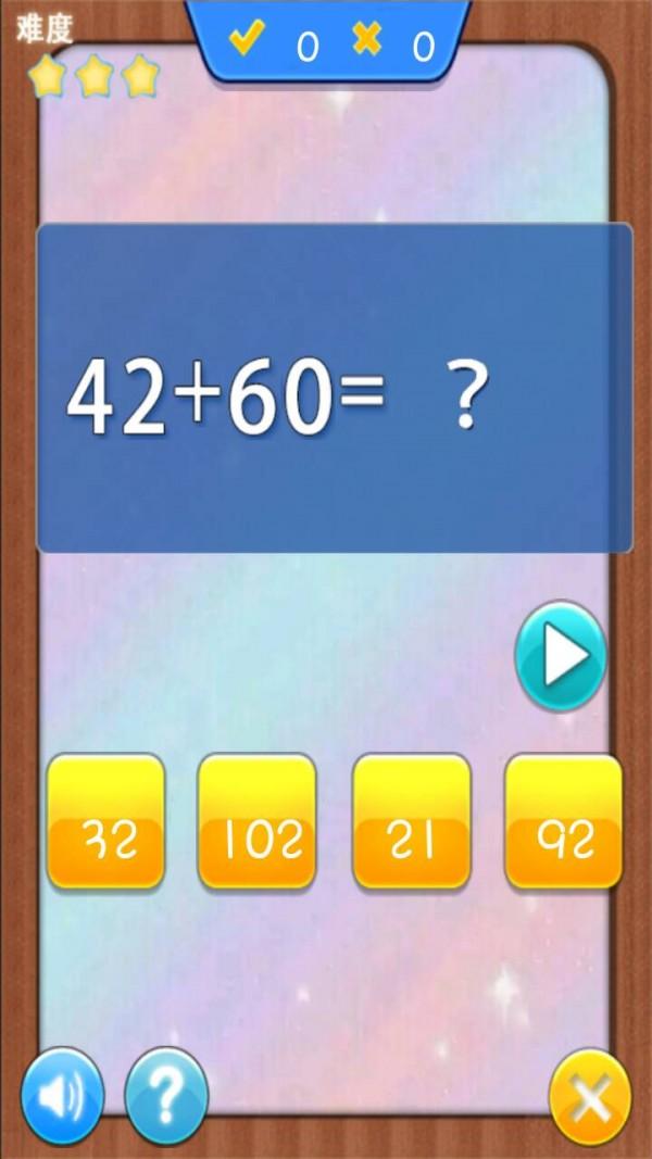 小学数学老师软件截图3