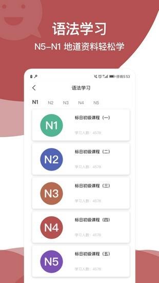 学日语五十音图软件截图1