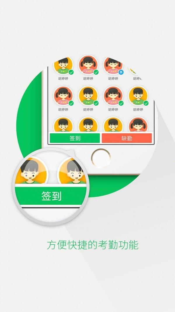 看孩子幼儿园版软件截图2