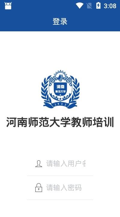 河南师范大学教师培训软件截图0