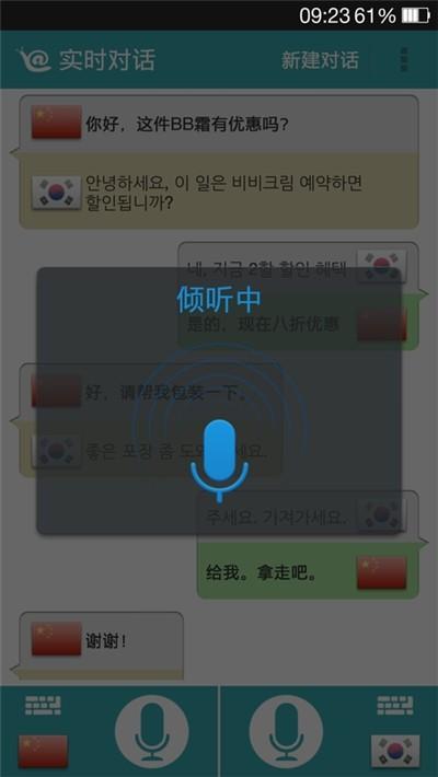 英语对话翻译器软件截图2