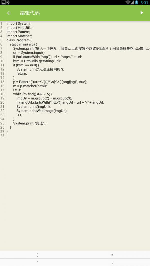 掌上编程软件截图3