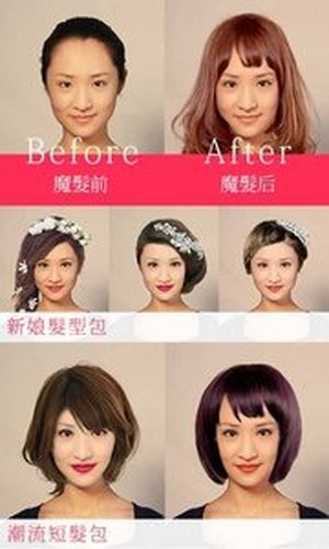 扫一扫脸型配发型软件截图3