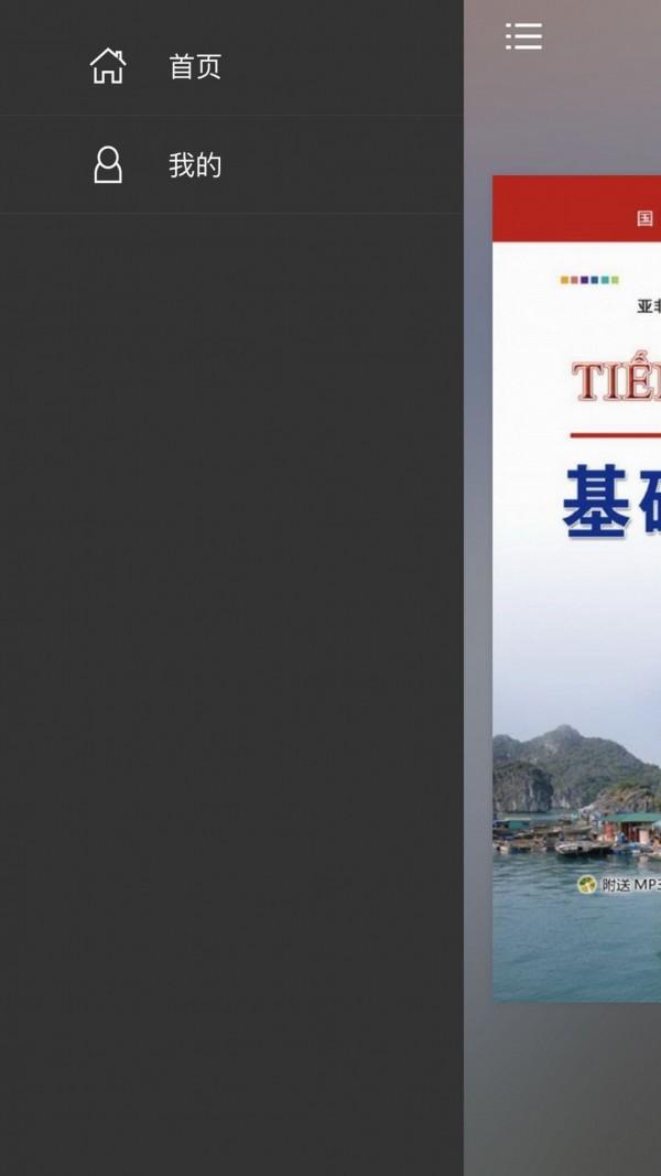 基础越南语2软件截图1
