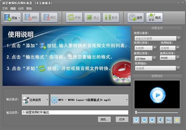 新星视频转音频转换器下载