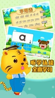 儿童拼音教学软件截图1