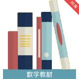河南省中小学数字教材