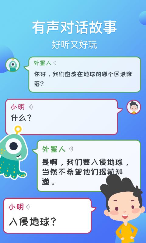 熊猫天天讲故事