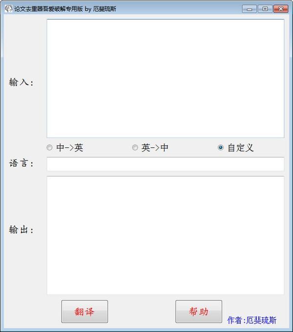 论文去重器吾爱破解专用版下载