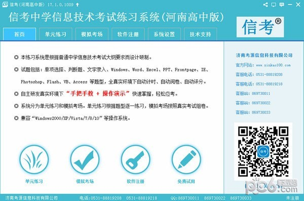 信考中学信息技术考试练习系统河南高中版下载