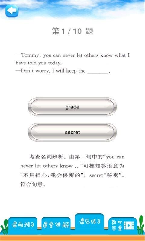 九年级英语解读软件截图3