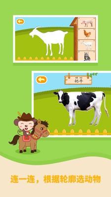 多多农场动物软件截图1