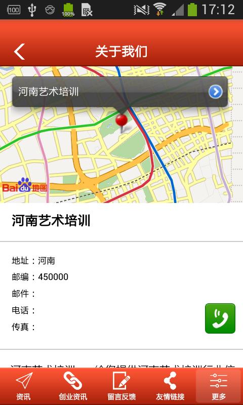 河南艺术培训软件截图3