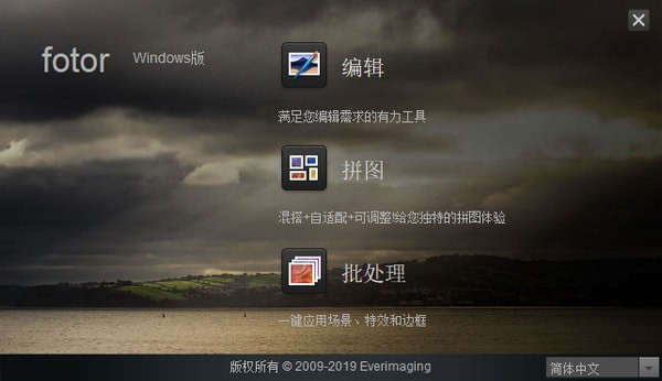 Fotor Windows(图片处理软件)下载