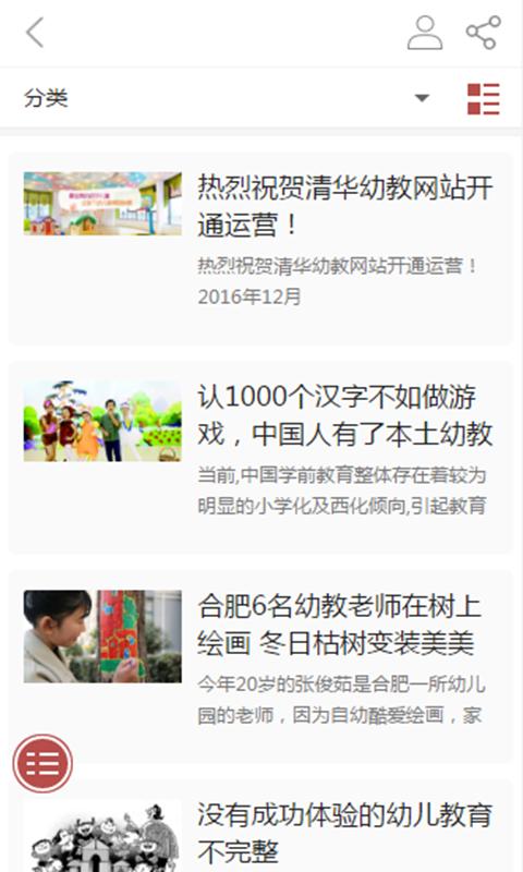 清华幼教软件截图2