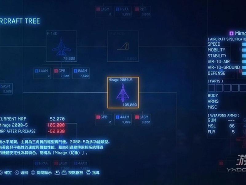 皇牌空战7 破解版下载