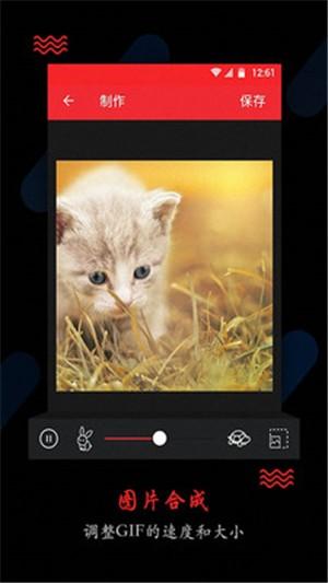 萌萌美颜相机软件截图3