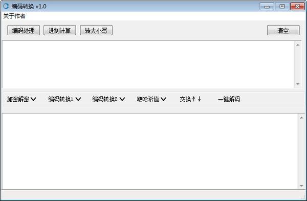 编码转换软件下载