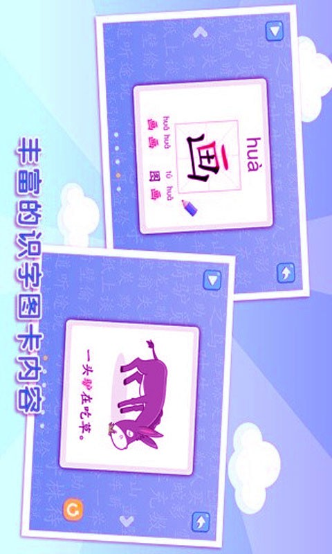 中华儿童故事书软件截图2