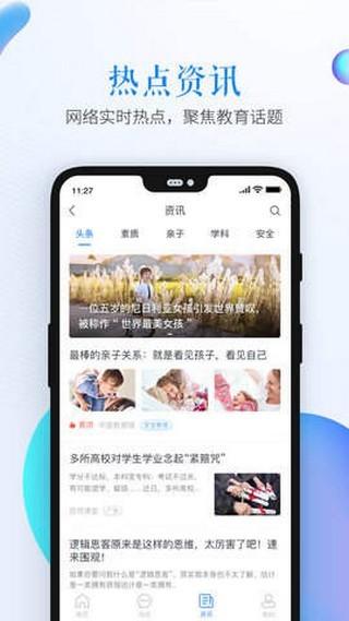 山东省教育云服务平台软件截图2