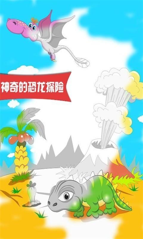 恐龙探险世界