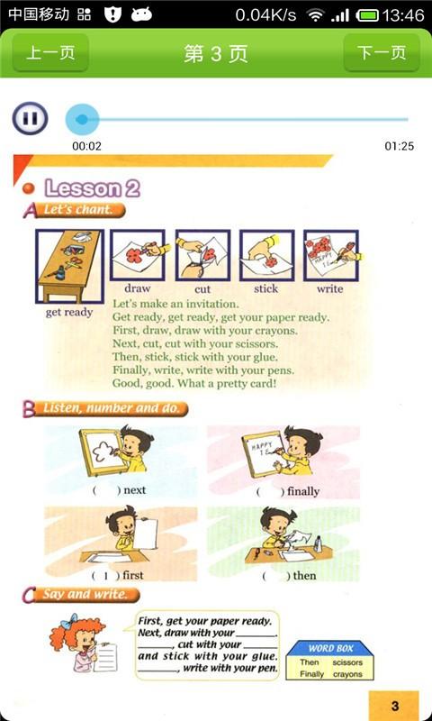 英语学习四年级上软件截图3