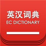 英汉离线词典