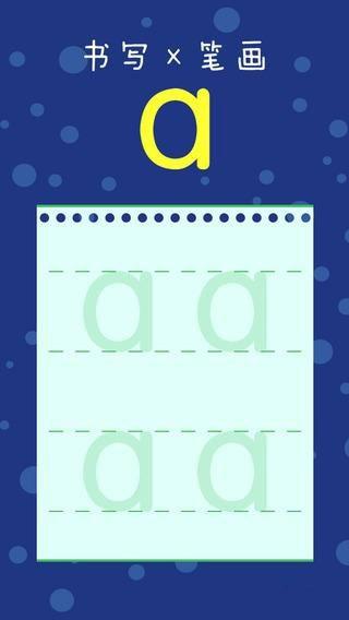 聆歌海学拼音软件截图3
